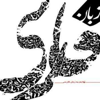 تحقیق تاثیر ترجمه بر زبان فارسی