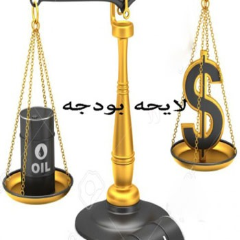 تحقیق اصول تعيين بودجه در سازمانهای مختلف
