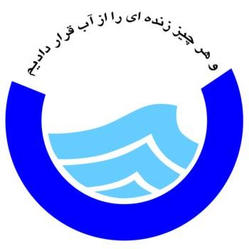 تحقیق شرکت سهامی آب منطقهای استان