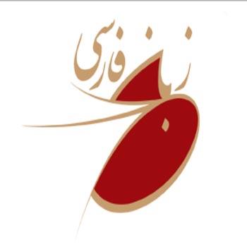 تحقیق دستور ساختاری زبان فارسی