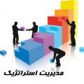 تحقیق برنامه ریزی و مدیریت استراتژیک