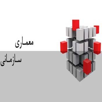 تحقیق معماری سازمانی