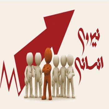 پاورپوینت برنامهریزی توسعه منابع انسانی