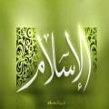 تحقیق برنامه ریزی در اسلام