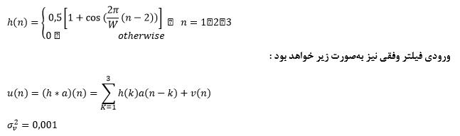 شبیه سازی الگوریتم sign-LMS