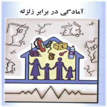 تحقیق آمادگی سازمانی، نهادی و مردمی در برابر زلزله