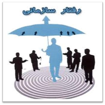پاورپوینت اخلاق و رفتار سازمانی