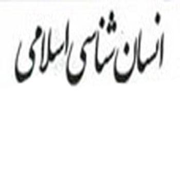 تحقیق نقد نظریات فروید و آدلر مبتنی بر انسان شناسی اسلامی