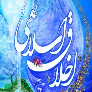 تحقیق اخلاق اسلامی