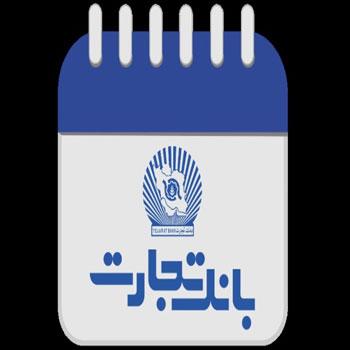 تحقیق بررسی وضعیت تجاری و اقتصادی در منطقه جنوب استان تهران و تاثیر گسترش ارائه خدمات نوین بانک تجارت