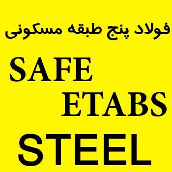 پروژه آماده فولاد ساختمان 5 طبقه با SAFE & ETABS