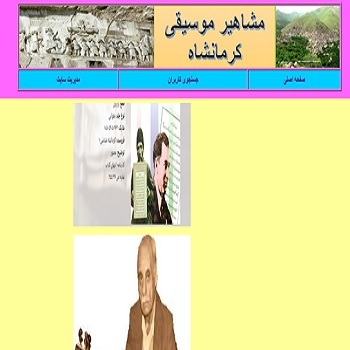 طراحی سایت معرفی مشاهیر کرمانشاه با Asp.net