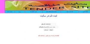 طراحی سایت مناقصه با php و mysql