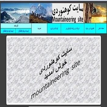 طراحی سایت کوهنوردی به زبان php با dreamweaver