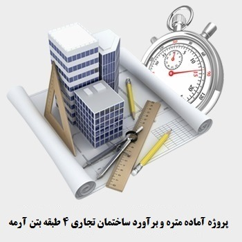 پروژه آماده متره و برآورد ساختمان تجاری 4 طبقه بتن آرمه