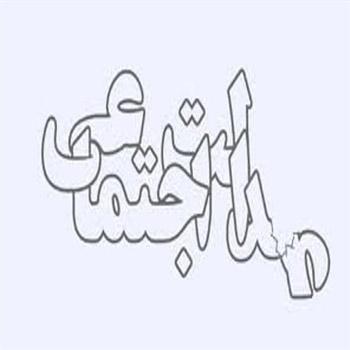 پاورپوینت بررسی عدالت اجتماعی از نگاه و منظر امام خمینی (ره)
