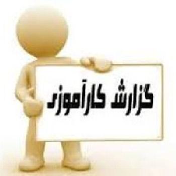 تحقیق گزارش کارآموزی انبارداری و رهگیری دیجیتالی در شرکت صنایع جام پلاست اصفهان