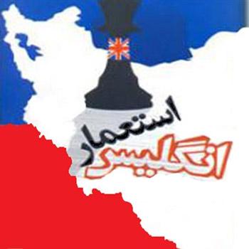 تحقیق اهداف استعمار انگلیس و آغاز اختلاف بر سر جزایر تنب و ابوموسی