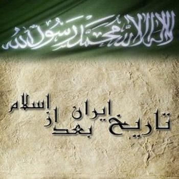پاورپوینت مروری بر تاریخ ایران پس از اسلام تا دوره دیلمیان