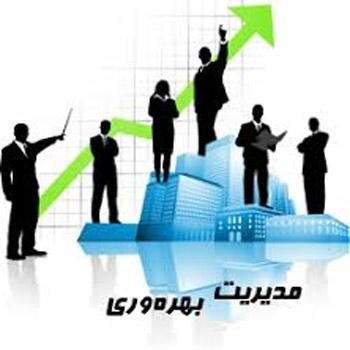 پاورپوینت مدیریت کیفیت و بهره وری