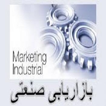 پاورپوینت معرفی واحد بازاریابی صنعتی در سازمان و شرکت ها