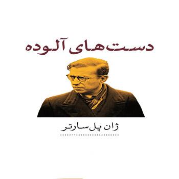 تحقیق فلسفه اگزیستانسیالیسم در اندیشه ژان پل سارتر با تاکید بر نمایشنامه دست های الوده