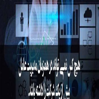 تحقیق مدیر عاملی در بیش از یک شرکت و پیامدهای حقوقی ان