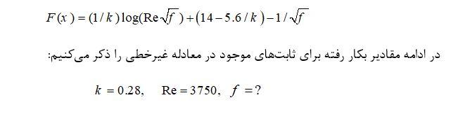 حل معادله غیرخطی به روشهای مختلف به صورت عددی با متلب