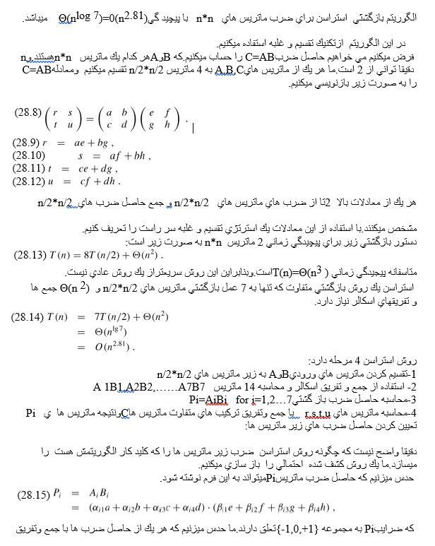 برنامه نویسی ماتریس 32*32 به روش استراسن به زبان C#