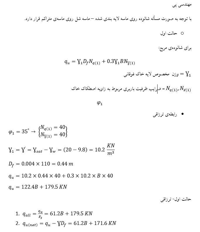 حل تمرین مهندسی پی - محاسبات ظرفیت باربری نهایی