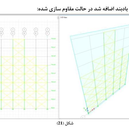پروژه دینامیک و بهسازی لرزه ای سازه ساختمان 8 طبقه فولادی مسکونی با ETABS