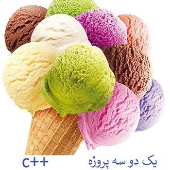پروژه گزارش فروش اسکوپ های بستنی فروشی با c++