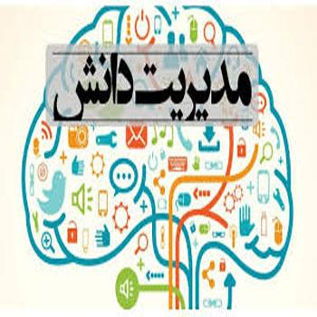 پاورپوینت تحلیل شکاف استراتژیک ابعاد مدیریت دانش