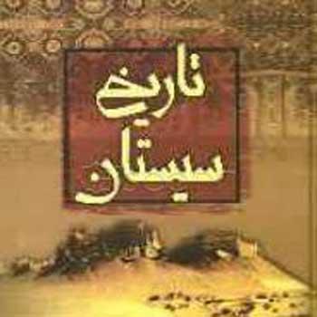 تحقیق تاریخ سیستان