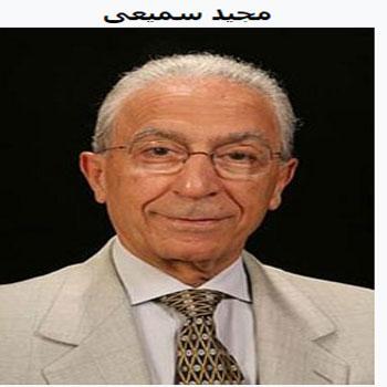 تحقیق زندگینامه پروفسور مجید سمیعی