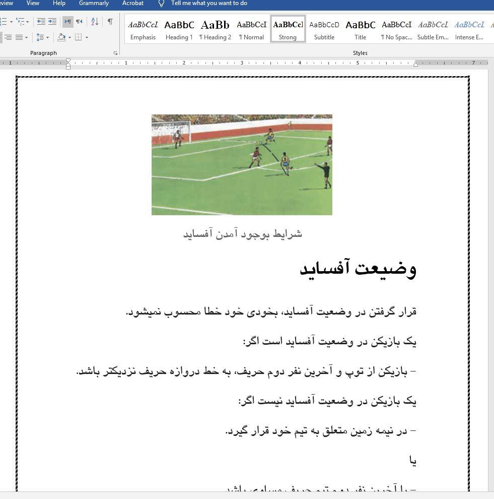 تحقیق ورزش فوتبال + قوانین