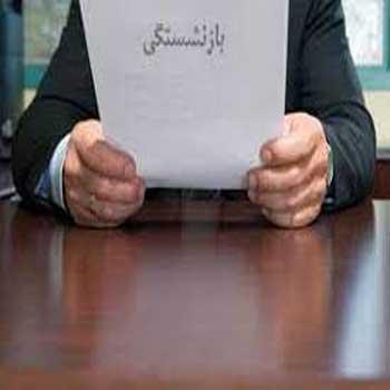 تحقیق مقايسه قانون بازنشستگی در ایران و هند