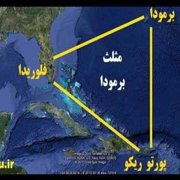 تحقیق مثلث برمودا