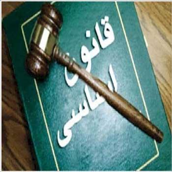 تحقیق مقایسه حقوق اساسی ایران (آموزش/حقوق شهروندی/بهداشت/...)با حقوق اساسی کشور پاکستان
