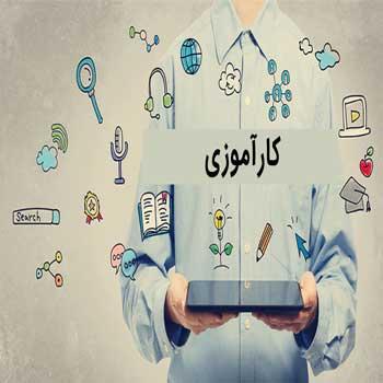 تحقیق گزارش کارآموزی (شرکت آتیه پردازان ظهور شریف)