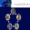 تحقیق و پاورپوینت هوش مصنوعی