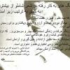 پاورپوینت بررسی زندگی و آثار احمد شاملو از دیدگاه چند مقاله و کتاب