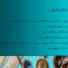 تحقیق و پاورپوینت گردشگری مجازی در ایران و جهان و تجارت الکترونیک
