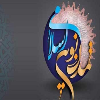 پاورپوینت نقش شیعه در فرهنگ و تمدن اسلام و ایران