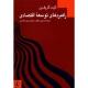 تحقیق مقایسه استراتژی ها خلاصه فصل مهم کتاب راهبردهای توسعه اقتصادی