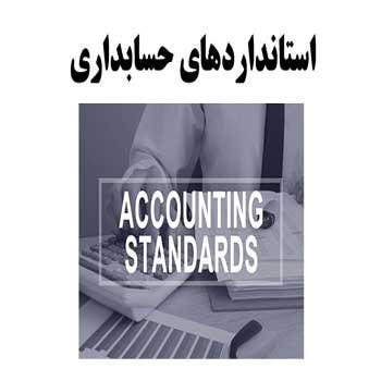 تحقیق استانداردهای حسابداری با رویکرد کاربرد استاندارد