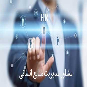 پاورپوینت فهم حرفه ای سازی حوزه مدیریت منابع انسانی