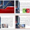 پاورپوینت آیا شرکت ها باید در اوراق بهادار بازار پول سرمایه گذاری کنند؟